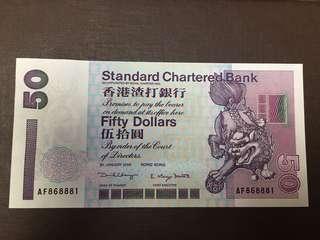 2000年渣打銀行$50~AF版