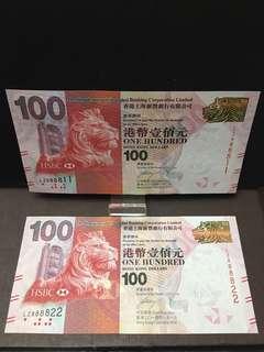 2014年匯豐銀行$100~8888