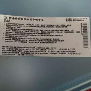 寒舍樂廚(700元整)假日午餐卷