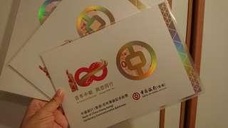 中國銀行(香港)百年華誕紀念鈔票(1)