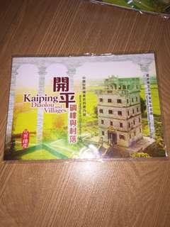 全新 香港郵政 中國世界遺產系列第六號 開平碉樓與村落 樣本郵票套摺