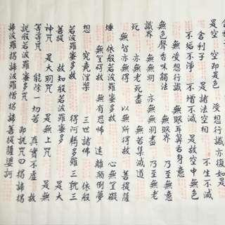 """🚚 歐振民書法(心經""""解註解版"""")"""