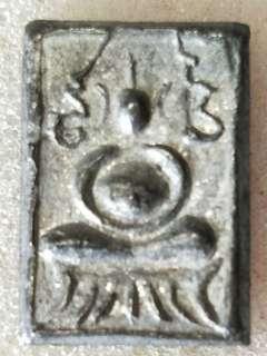 Lp suk phra Samkachai BE 2462