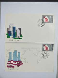 A/B FDC J141 Year of Housing