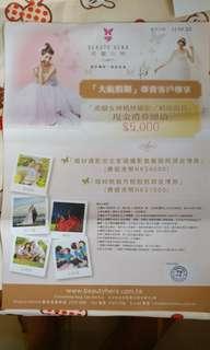 減價:婚紗攝影現金禮卷(可租衫)