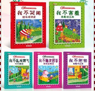 Little Chinese Story Book - HYW981 《我能表达自己故事绘本》  Per set contain 8 books  Title: as per attach photo   Size: 17*24cm  Page: 30 pages