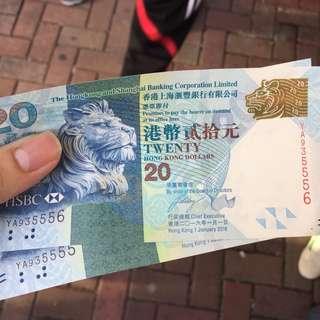 匯豐$20 靚號碼