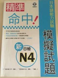 N4日語模擬試題