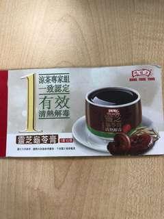 鴻福堂龜苓膏卷