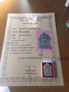 LP Tim-Phra Khun Paen 2517