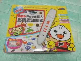 FOOD超人 - 系列 0-6歲Food超人點讀認知圖鑑