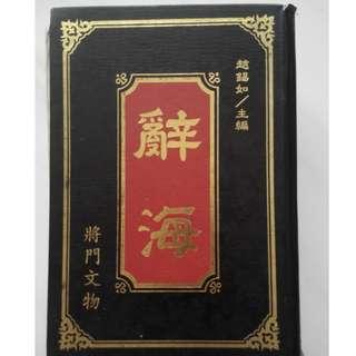 《辭海》2002年 趙錫如主編 將門文物   二手書  (不面交/議價/換物/平信/退換/批貨)