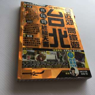 [PL] Shiny Shimmering Travel book for Taipei and surrounding cities and areas