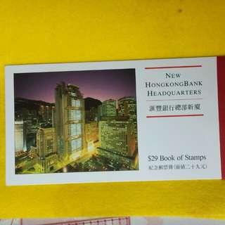 滙豐銀行郵票册