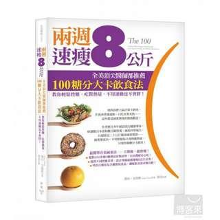 (省$18)<20140208 出版 8折訂購台版新書> 兩週速瘦8公斤!全美頂尖醫師都推薦100糖分大卡飲食法:教你輕鬆控糖、吃對熱量,不用運動也不會胖! , 原價 $93, 特價$75