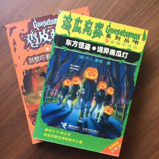 Goosebumps series Chinese version 鸡皮疙瘩