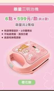 台灣代購 台灣直送 台灣7-11 拉拉熊 三文治機 湯匙組 蔬果脫水器