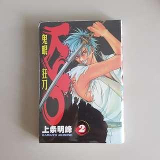 鬼眼狂刀 Vol. 2