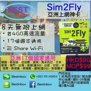 (TT)(._.)(._.)可Share Wi-Fi Sim2Fly 8天無限上網卡! 4G 3G 高速上網~ 即插即用~ 14個國家比您簡 包括: 韓國🇰🇷、台灣🇹🇼、澳洲🇦🇺、尼泊爾🇳🇵、香港🇭🇰、澳門🇲🇴、日本🇯🇵、新加坡🇸🇬、馬來西亞🇲