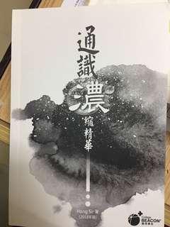 Hong sir通識濃縮精華