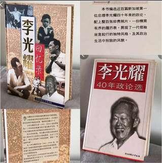 [2 books] Lee Kuan Yew 40 years Memoir - Chinese