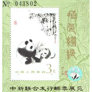 China Miniature Sheet Panda