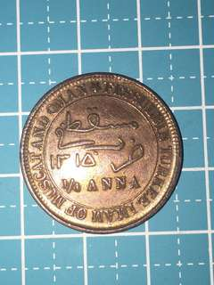 Muscat & Oman FessulBin Turkee Sultanate Copper Coin 1/4 Anna Year 1897