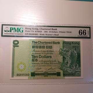 1981年渣打10元,冇47,Pmg66EPQ