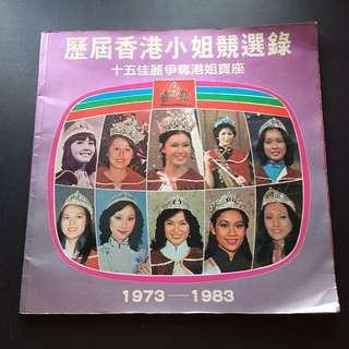1973-83 歷屆香港小姐競選錄