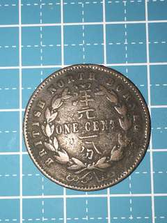 🔥Clearance🔥North Borneo One Cent Year 1882