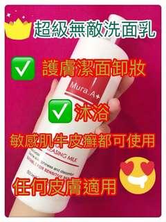 Mura.A+去角質防敏卸妝潔面乳
