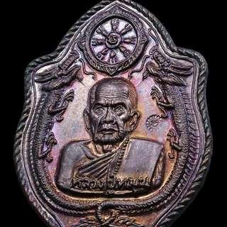 泰國佛牌 2543 龍婆滿 雙龍大富翁自身紅銅版