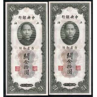 People's Republic of China 1930 10 customs gold units running