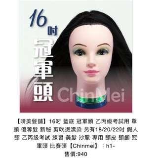 🚚 16吋藍底美髮用假人頭