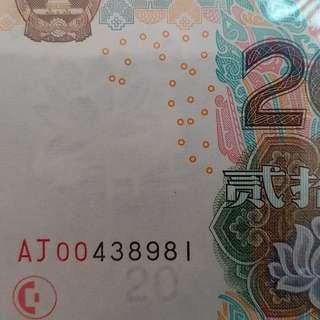 2005年 AJ補版 貳拾圓 20元 第五套 人民幣 全新直版
