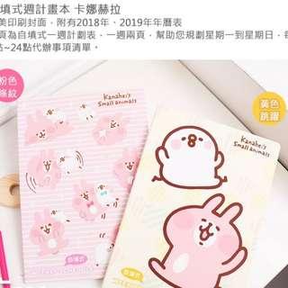 Kanahei 台灣限定 粉紅 兔兔 週計劃本 包郵