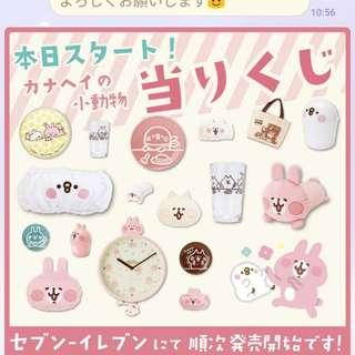 Kanahei 日本 7-11限定 兔兔 一番賞