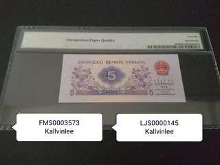 China RMB 5jiao 平水五角