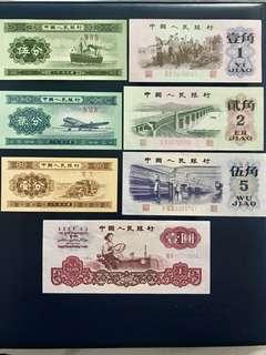 (罕有)第三套人民幣小全套1分、2分丶5分丶1角丶2角丶5角及1元,合共7張