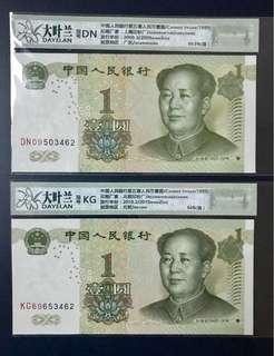 (罕有)第五套人民幣,99版1元大葉蘭尾四同号(3462)。