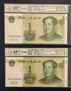 (罕有)第五套人民幣,99版1元大葉蘭尾四同号(3458)。