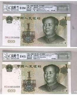 (罕有)第五套人民幣,99版1元大葉蘭尾四同号(3459)。