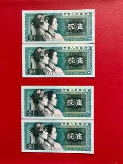 第四套人民币:80版2角,各2连号共4張
