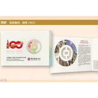 (志在出售) 中銀紀念鈔票 100蚊 (原價出售)