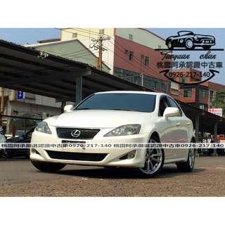 【FB搜尋桃園阿承】凌志 超人氣IS250 頂級 2007年 2.5 二手車 中古車