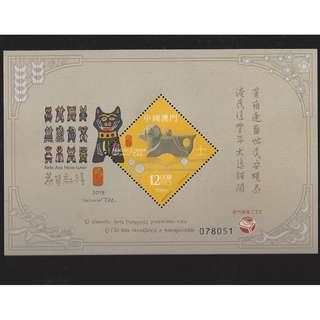 澳門 2018年 第三輪生肖 - 『狗年』郵票小型張
