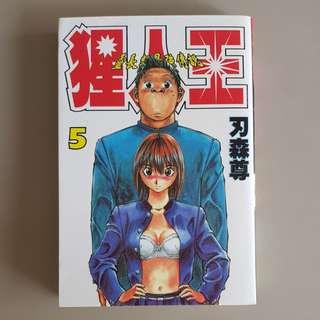 猩人王 Vol. 5