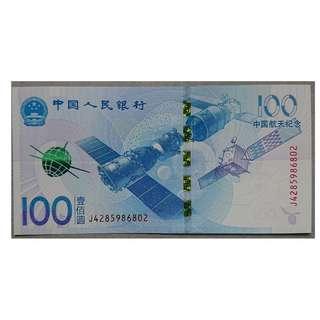 中國 2016年 航天鈔 UNC