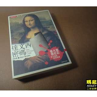 達文西密碼 The Da Vinci Code- 丹‧布朗-尤傳莉/譯-時報出版 -二手書書況佳