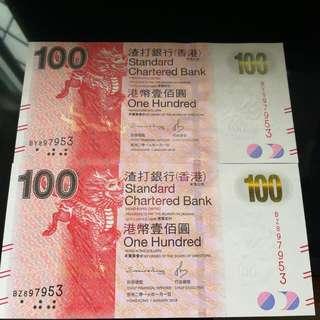 渣打銀行$100[2張同號]BY897953 及 BZ897953